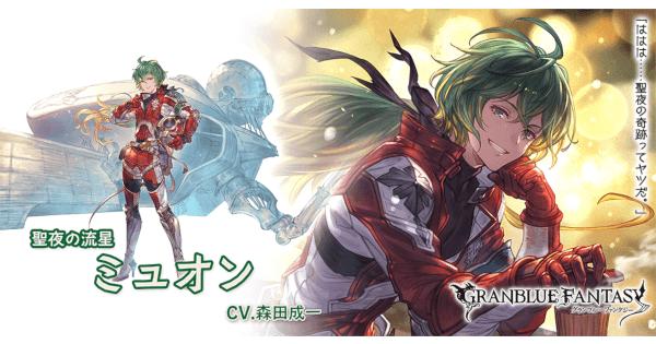 風属性 ミュオン クリスマス グラブル スマホ ゲーム攻略 ブログ 01