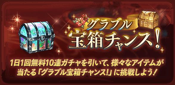グラブル宝箱チャンスキャンペーン グラブル スマホ ゲーム攻略 03