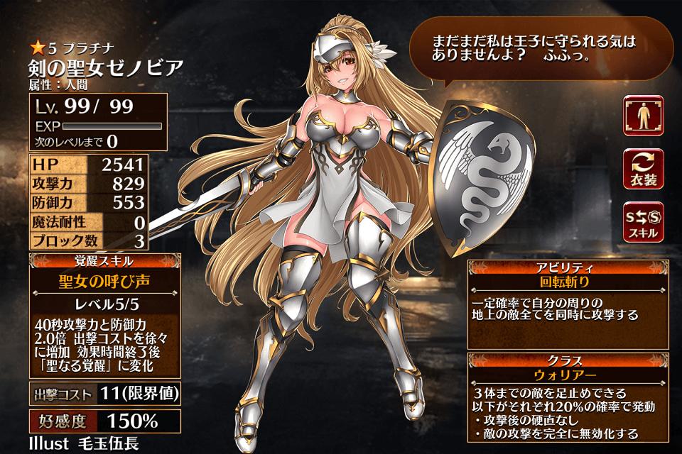 剣の聖女ゼノビア ソルジャー 千年戦争アイギス プラチナユニット ゲーム攻略 ブログ おすすめ 01
