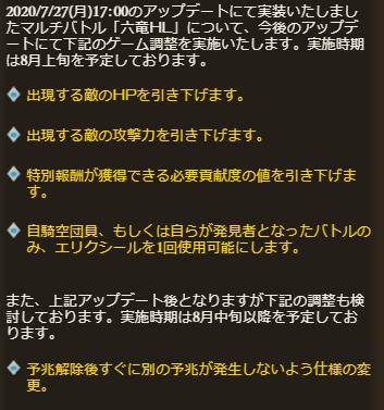 グラブル 六竜HLマルチ ゲーム攻略 ブログ 01