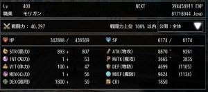 アヴァベルオンライン メインタワー57階到達(農村階層) 時間 MMORPG 達成方法 スマホゲー ソシャゲー ブログ 攻略方法 05