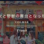 """【フランス】「美女と野獣」の舞台となった街""""コルマール"""""""