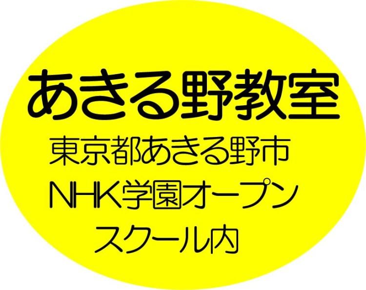 あきるの教室のロゴ