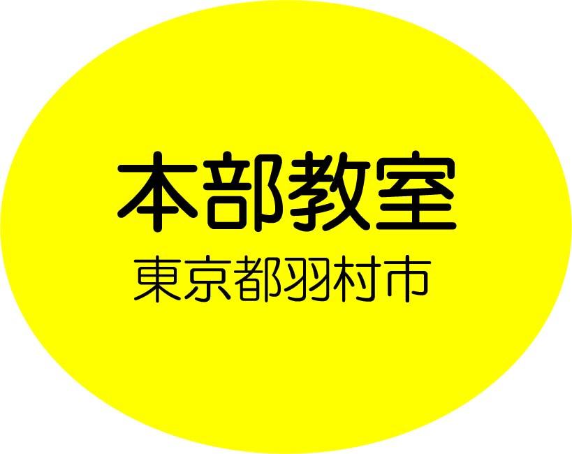 本部教室のロゴ
