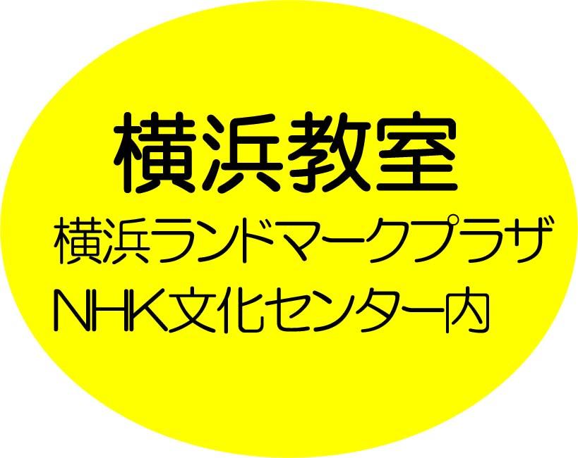 横浜教室のロゴ