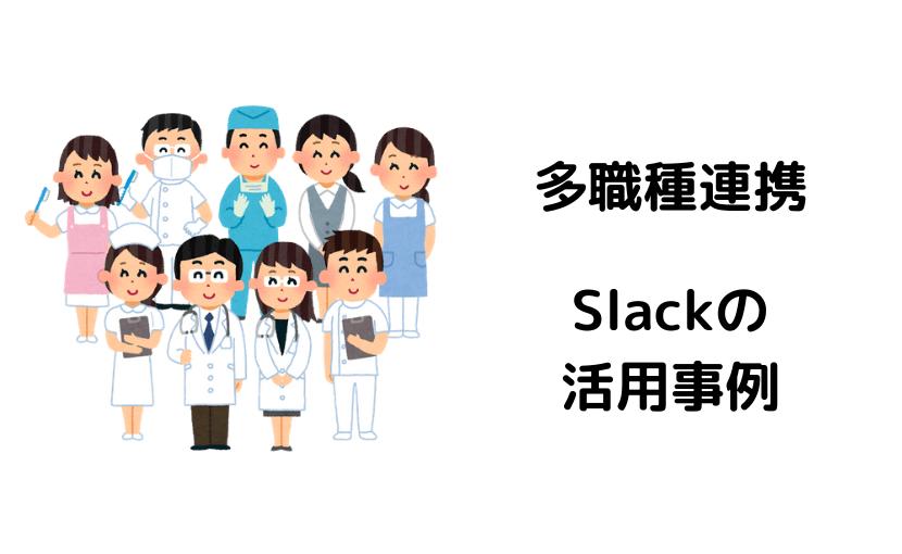 多職種連携 Slack