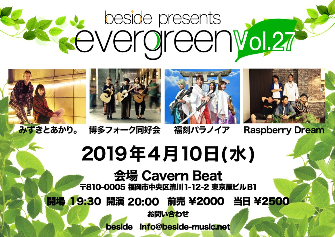 evergreen-Vol.27