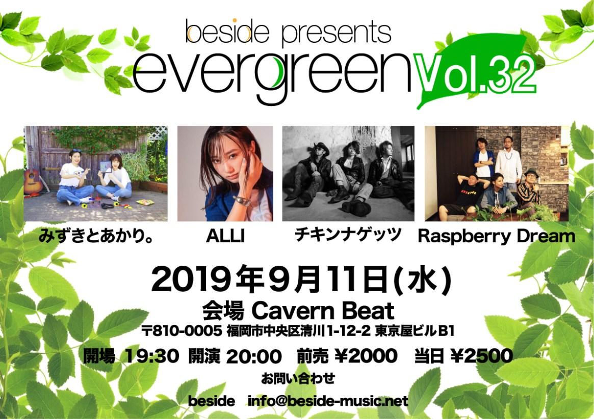 evergreen-Vol.32