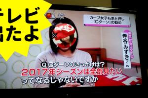 テレビ派Cターン女子