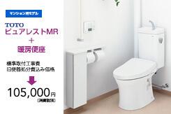ピュアレストMR+暖房便座
