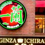 銀座一蘭Ginza Ichiran
