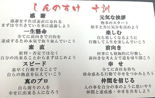 sinosuke13