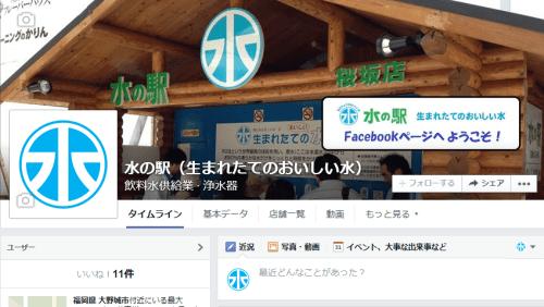 水の駅facebook