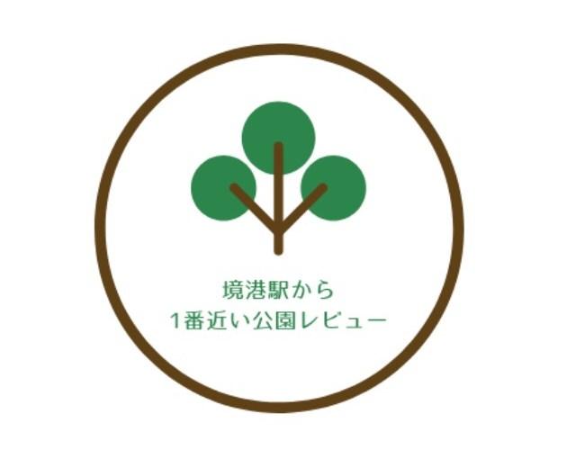 鳥取県境港駅から一番近い公園レビュー。海近!駅から徒歩2分で到着するよ!