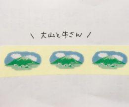 マスキングテープ大山