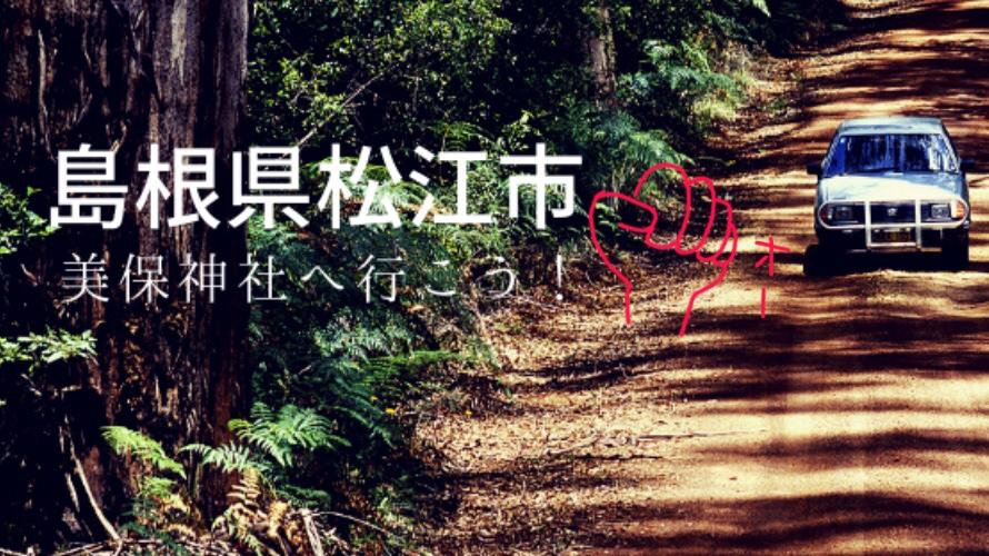 【島根県松江市】境港から車でアクセス20分!美保神社まで初詣に行ってきた。