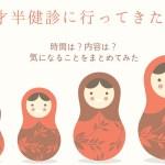 【鳥取県境港市】所要時間は?内容は?1才半健診に行ってきた!