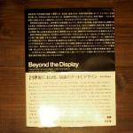 Beyond the Display