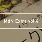 MdN Extra vol.4 エフェクト表現の物理学
