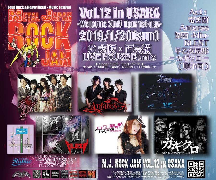 M.J. ROCK JAM Vol.12 in OSAKA