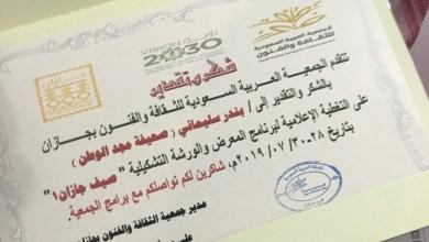 Photo of الجمعية العربية السعودية للثقافة والفنون بجازان تكرم مجد الوطن .