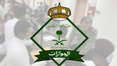 Photo of الجوازات: إجراءات الخارجية شرط لتمديد تأشيرة خروج وعودة التابعين