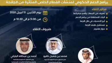 Photo of *برامج الدعم الحكومي للقطاع الخاص المتأثر من الجائحة مساء يوم غد الإثنين بغرفة مكة عبر برنامج (ZOOM)*