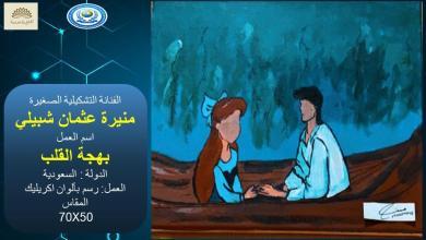 Photo of شكر وتقدير للفنانة السعودية الموهوبة منيرة عثمان شبيلي