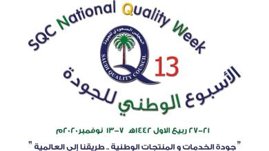 """Photo of المجلس السعودي للجودة     إقامة فعاليات الأسبوع الوطني للجودة """" ١٣ """" تحت شعار """" جودة الخدمات والمنتجات الوطنية طريقنا إلى العالمية """""""