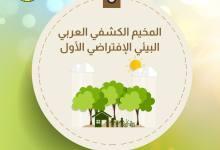 Photo of جمعية الكشافة تُشارك في المخيم الكشفي العربي البيئي الافتراضي الاول