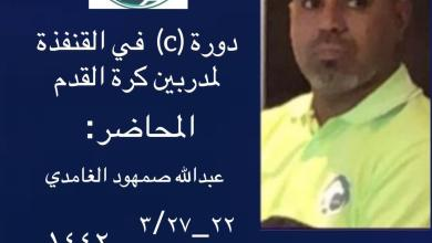 Photo of الغامدي محاضرا لدورة المدربين (c( بالقنفذة