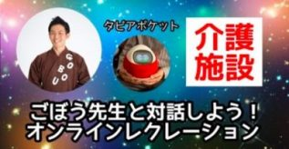 ごぼう先生と介護現場でオンラインレクリエーション!無料キャンペーン!