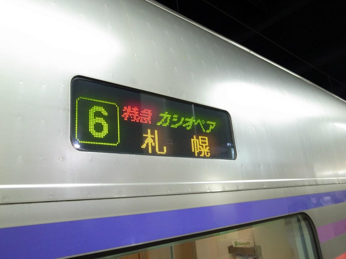 カシオペア電光掲示(日本語)