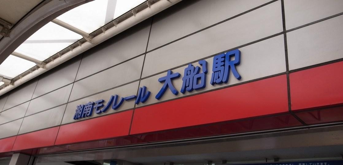 湘南モノレール 大船駅