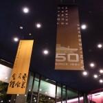 『奇跡の響演』@東京文化会館。