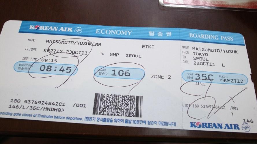大韓航空搭乗チケット