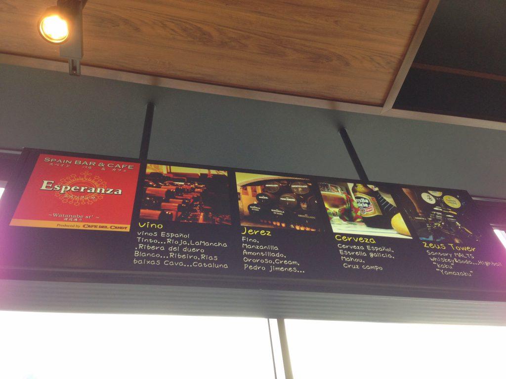カフェ&バル SPAIN BAR & CAFE Esperanza