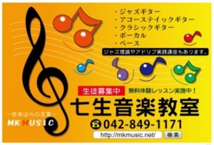 nanao-music school