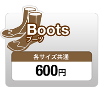 Boots ブーツ 各サイズ共通 600円