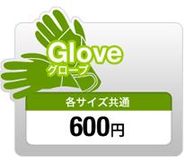 Glove グローブ 各サイズ共通 600円