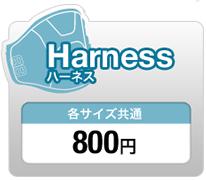 Harness ハーネス 各サイズ共通 800円
