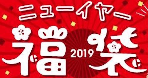 TiTO福袋2019