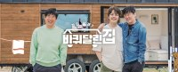 Download House on Wheels Korean Show