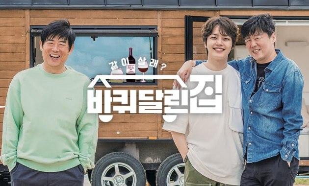 Download House on Wheels Korean Show