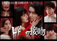 Download Kiss that Kills Japanese Drama