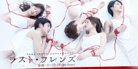 Download Last Friends Japanese Drama
