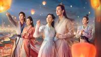 Download Maiden Holmes Chinese Drama