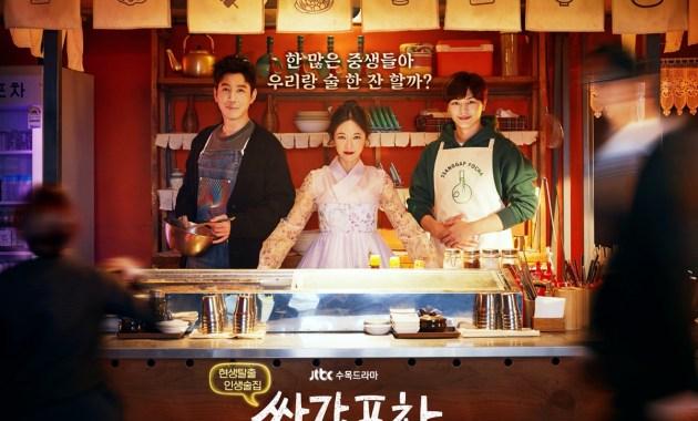 Download Mystic Pop-up Bar Korean Drama
