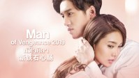 Download Hua Jai Sila Thai Drama