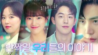 Download Start-Up Korean Drama